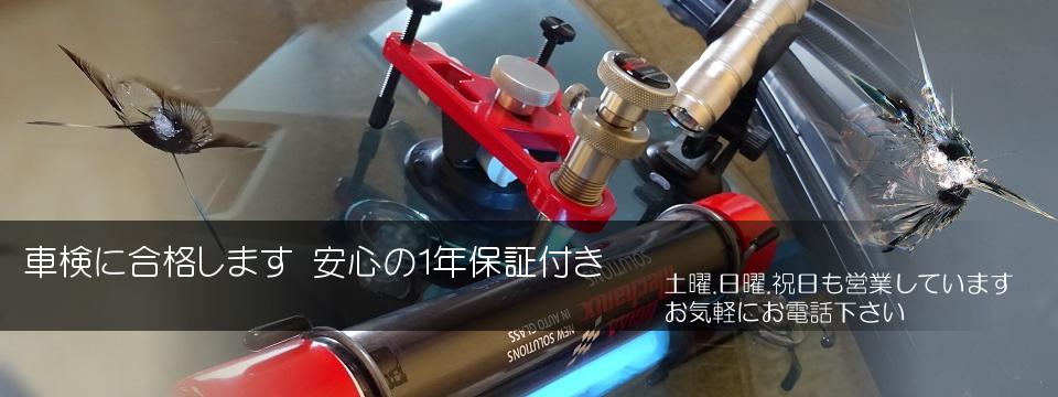 フロントガラスの飛び石修理専門店 静岡県富士宮市